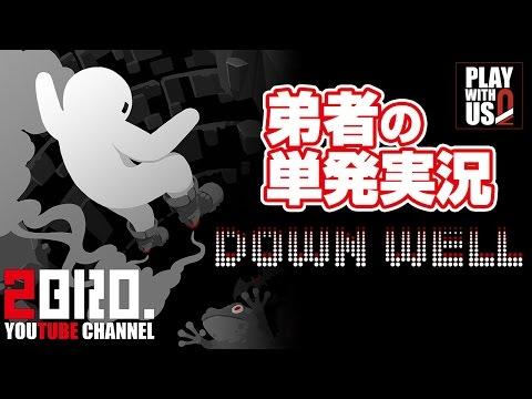 【単発実況(アクション)】弟者の「DownWell(ダウンウェル)」【2BRO.】