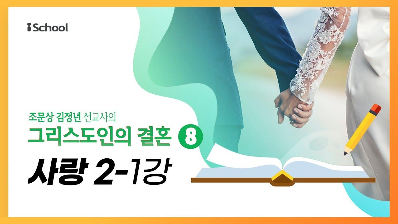 [그리스도인의 결혼   조문상 선교사(BEE KOREA)] 8-1강 '사랑'