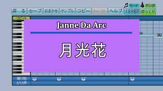『パワプロ応援歌2020』で、Janne Da Arcの「月光花」を作ってみました。 リクエスト曲 アニメ「ブラック・ジャック」OP曲 パワプロ応援歌ギャラリー https://www.k-maru.biz/ ...