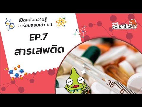 เปิดคลังความรู้ วิทยาศาสตร์ เตรียมสอบ เข้าม.1 Ep.7 สารเสพติด l Scientia