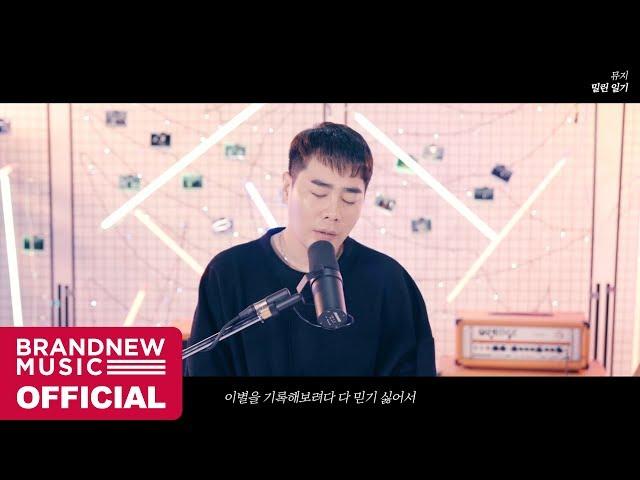 뮤지 '밀린 일기 (Prod. By 윤상)' LIVE CLIP