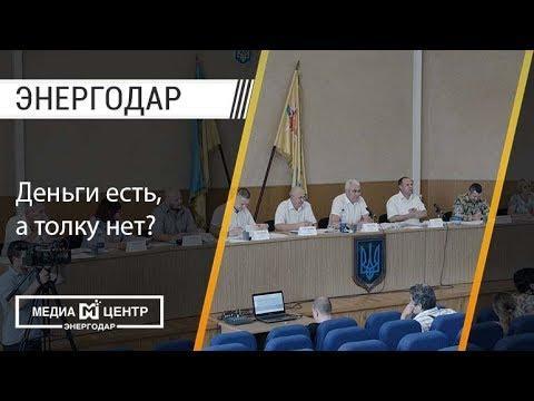 Профицит бюджета Энергодара