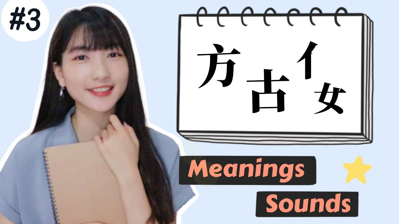Recognize and Write Chinese Characters EASILY! #3