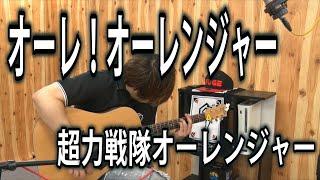 オーレ!オーレンジャー(弾き語りCover) / 湯毛