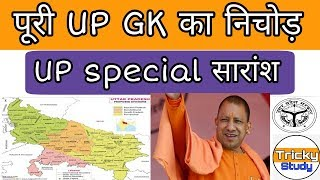 UP special GK का निचोड़ | UP special gk in hindi | Uttar pradesh special GK  for all UP exams |