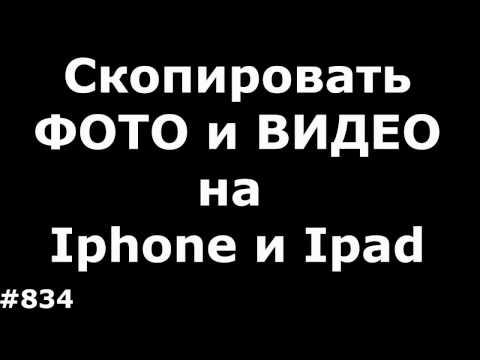 Сохранить фотографии и видео с Iphone на компьютер и обратно