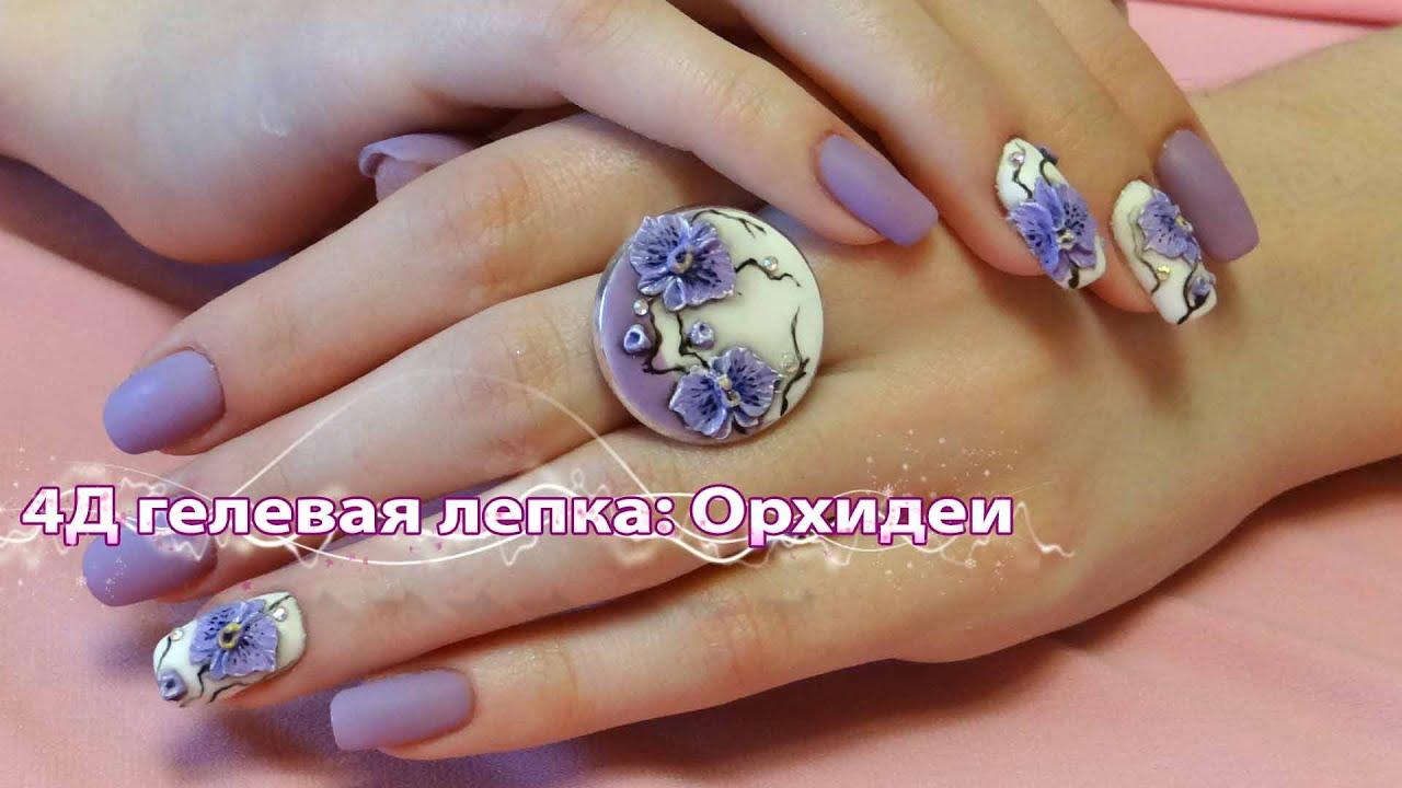 Лепка на ногтях гелем 4д розы видео