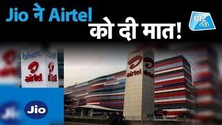 Jio ने Airtel को दी मात! | Biz Tak