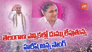 TRS Leader Harish Rao Special Song | Telangana Elections Campaign Special Song | YOYO TV Channel