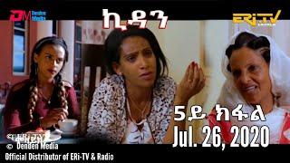 ERi-TV Drama Series: ኪዳን - ተኸታታሊት ፊልም  - 5ይ ክፋል - Kidan (Part 5), July 26, 2020