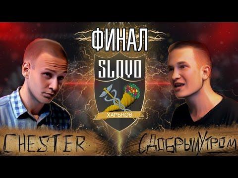 SLOVO  ХАРЬКОВ - CHESTER vs. СДОБРЫМУТРОМ ФИНАЛ
