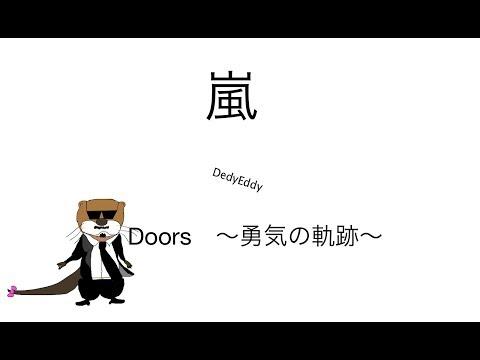 嵐 doors 〜勇気の軌跡〜 歌詞付き