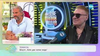 """Васил Найденов: За последните два месеца у дома - """"На кафе"""" (14.05.2020)"""