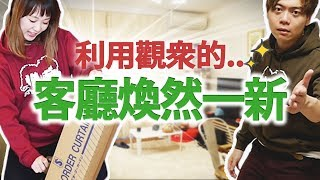 [秘密武器拿出來了! ]開箱老婆買的家具 用觀衆送的XX佈置客廳墻壁!【房子大改造#3】