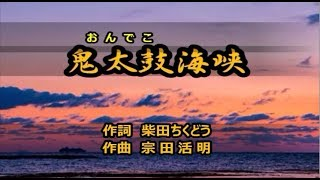 作詞/柴田ちくどう 作曲/宗田活明 映像制作洋一樋口 皆様唄って下さいま...