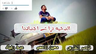 دحيه معين الاعسم   ناصر الفارس   ابو زغيله - لهجة اكشن 2017