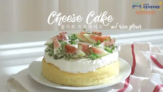 Gluten-Free : Easy Baked Cheesecake w. rice flour 초간단 쌀가루 치즈케이크 | SweetHailey
