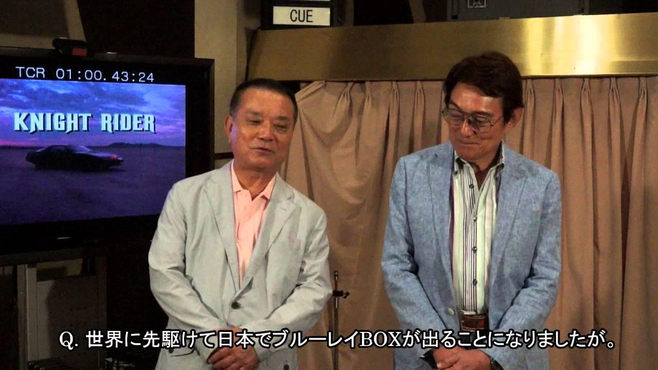 『ナイトライダー』ささきいさお&野島昭生 生アフレコ&記者会見<前編>