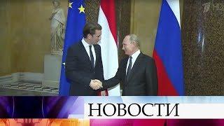 Владимир Путин и канцлер Австрии Себастьян Курц провели переговоры в Петербурге.