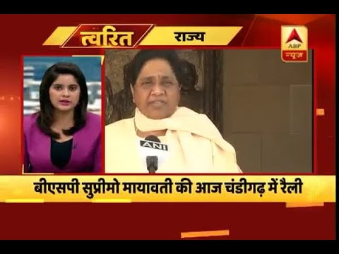 Twarit: BSP Chief Mayawati to hold a rally in Chandigarh today
