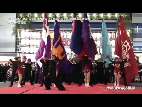 2015年10月4日 東京六大学応援団連盟応援合戦 【第34回歌舞伎町まつり】