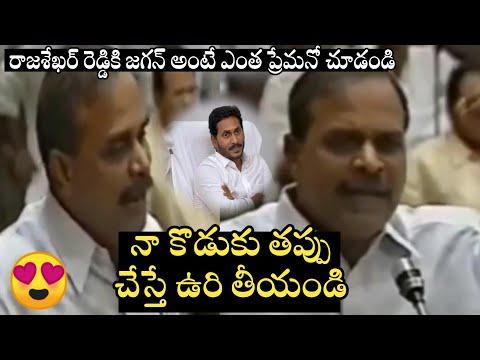 See How Much YSR Adores His Son YS Jagan | YS Rajasekhara Reddy Speech About YS Jagan | News Mantra