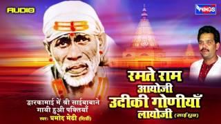 Sai Baba Songs   Jay Jay Sai Ram Sai Ram   Sai Baba Bhajan By Pramod Medhi Shirdi