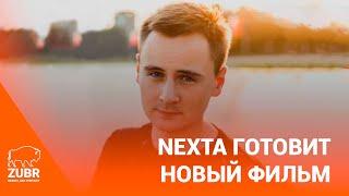 Блогер Nexta делает новый фильм