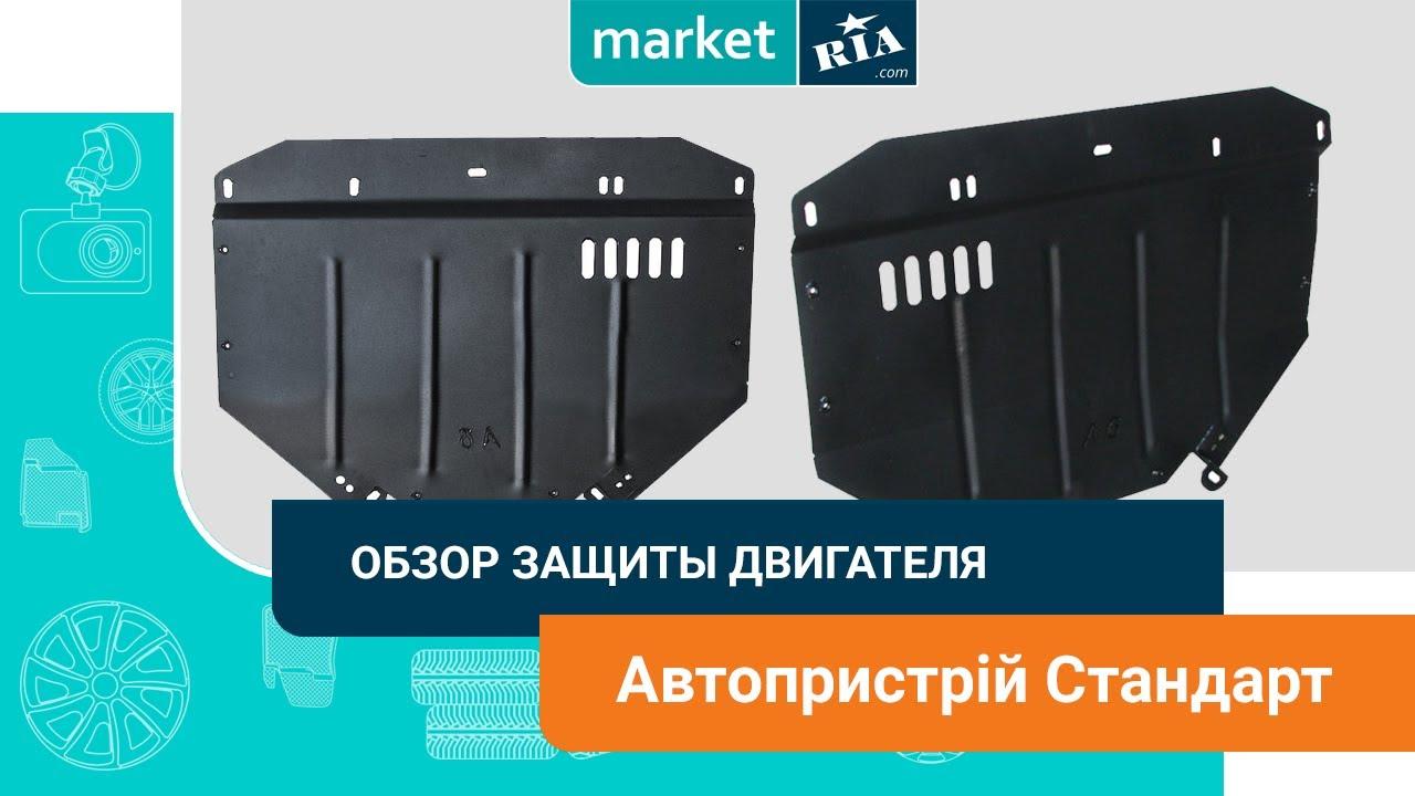 Автопристрій Стандарт | Защита двигателя и КПП из стали