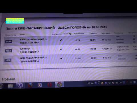 как Купить билеты на поезд Укрзалізниця ДЕШЕВЛЕ