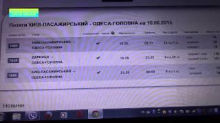 как Купить билеты на поезд Укрзалізниця ДЕШЕВЛЕ(, 2015-05-23T05:59:14.000Z)