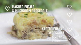 Картофельная запеканка с грибами. Простые веганские рецепты.