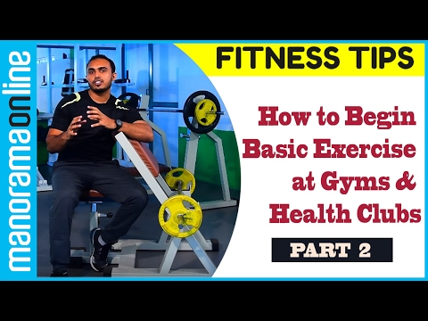 Fitness Tips | How to Begin Basic Exercise at Gyms & Health Clubs | Part 2 | Manorama Online