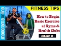 Fitness Tips   How to Begin Basic Exercise at Gyms & Health Clubs   Part 2   Manorama Online