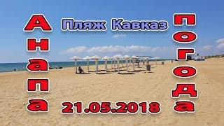 Анапа. Погода. 21.05.2018 лето и  пляж Кавказ.