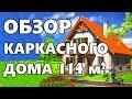 УДАЧНЫЙ ПРОЕКТ КАРКАСНИКА С МАНСАРДОЙ Популярный проект дома Вова 114 м2 mp3