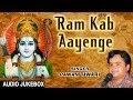 Download Video राम कब आएंगे Ram Kab Aayenge I Ram Bhajans I PAWAN TIWARI I Full Audio Songs,T-Series Bhakti Sagar MP4,  Mp3,  Flv, 3GP & WebM gratis