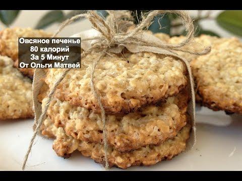 Печенье из манки без муки: рецепты приготовления в