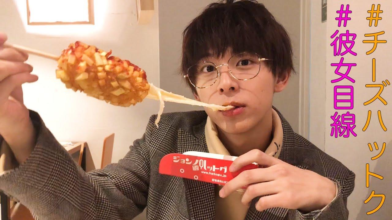 彼氏と原宿にチーズハットク食いに行った♡