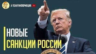 Срочно! Новые санкции против России. Путин уверенно идет к трибуналу