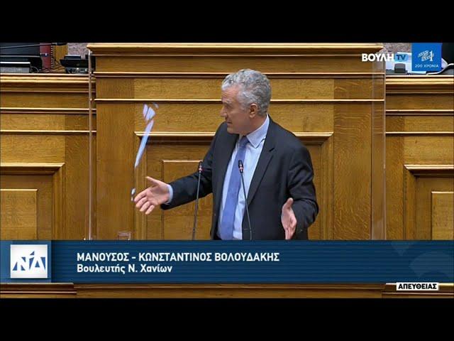Ο Μ.Βολουδάκης στη Βουλή στη συζήτηση του νομοσχεδίου για την θαλάσσια πολιτική στο νησιωτικό χώρο