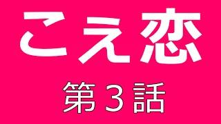 【見逃したドラマの視聴はコチラ】⇒http://goo.gl/jL30gb 永野芽郁主演...