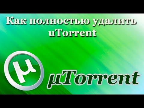 Как полностью удалить UTorrent (2017)