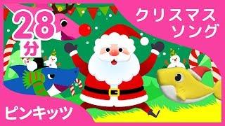 28分連続ピンキッツ2017クリスマス歌のつめあわせ | ねんどクリスマスサメのかぞくやトナカイ人形のクリスマス歌まで | クリスマススペシャル | ピンキッツ童謡
