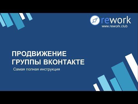 Как бесплатно продвигать группу Вконтакте? Секреты Продвижения Вк