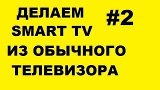 Список деталей для самодельного смарт ТВ (ардуино, модуль блютуз, ик диод)