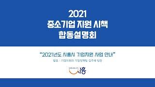 (시흥시청) 2021 중소기업 지원 시책 합동설명회_시…