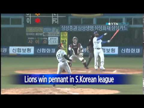 Samsung Lions wrest pennant in S.Korean baseball league / YTN