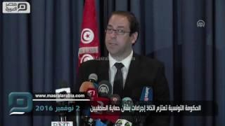 مصر العربية | الحكومة التونسية تعتزم اتخاذ إجراءات بشأن حماية الصحفيين