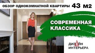Дизайн и ремонт однокомнатной квартиры в стиле современной классики 43 кв.м.